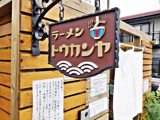 一之江「トウカンヤ」チャーシューめん+味付半熟玉子