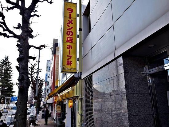 ラーメンの店ホープ軒外観