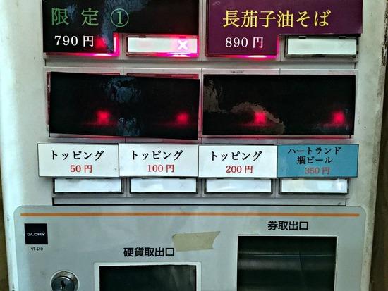油そばGACHI券売機写真2