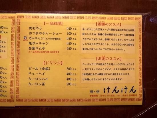 京成立石けんけんの一品料理等メニュー