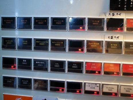 横浜麺や維新の券売機