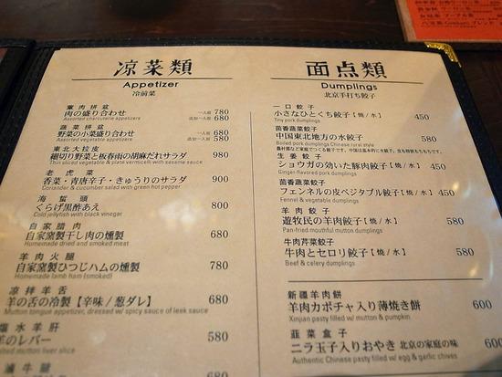 月下爐メニュー7:前菜等2