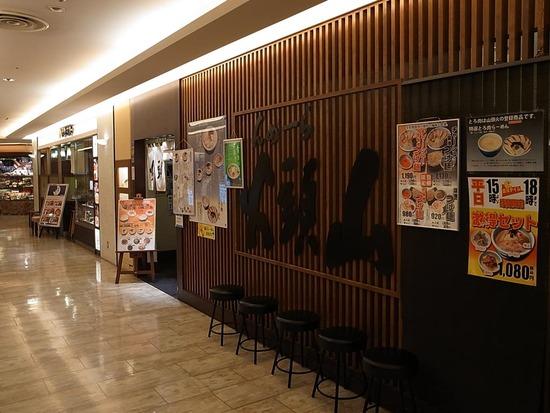 新百合ヶ丘「山頭火 新百合ケ丘エルミロード店」