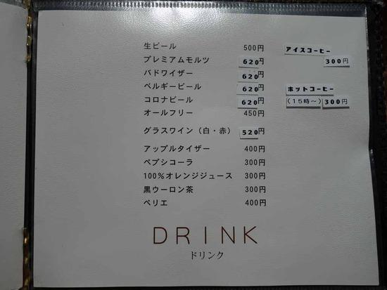 ラーメンゼロ表参道ドリンクメニュー