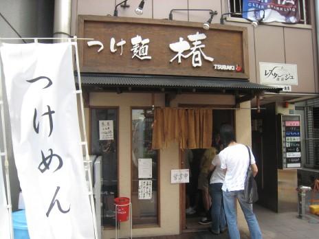 つけ麺椿(つばき)(池袋北口)
