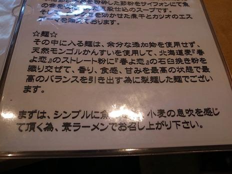 春日魚雷の麺の説明