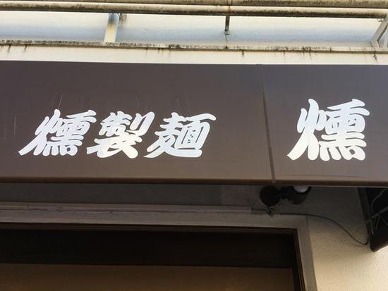燻製麺(SmokeRamen)