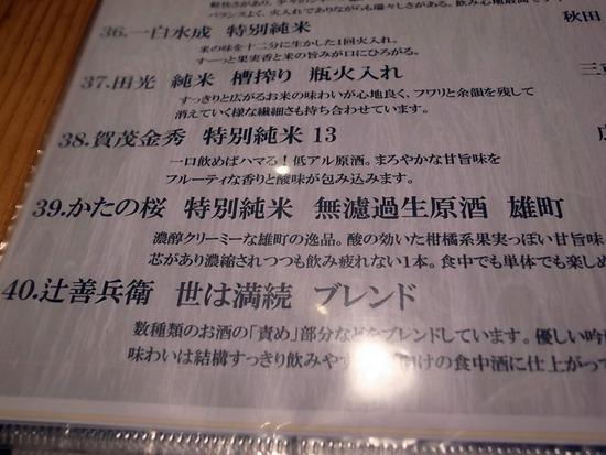 注文した日本酒2