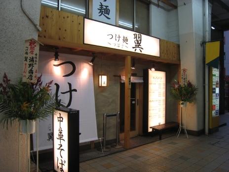 つけ麺翼〜つばさ〜200811外観