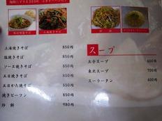 味坊(神田)そば・スープ