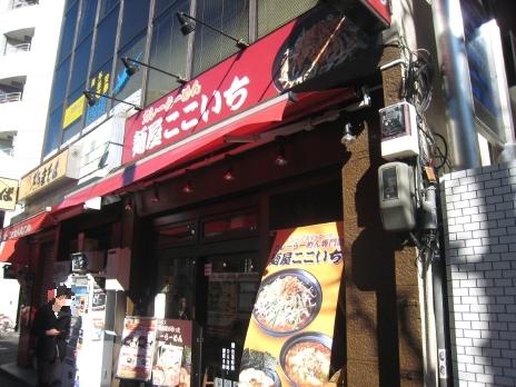 麺屋ここいち(新宿)外観