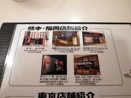 熊本福岡店舗紹介