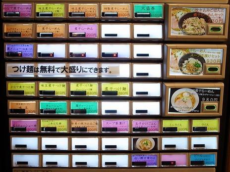 麺創研かなで改@府中のメニュー(券売機)写真