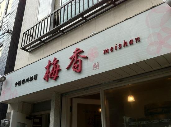 中国四川料理梅香meishan