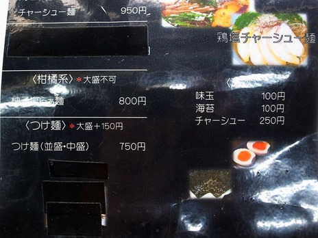 麺や維新@横浜のメニュー写真2