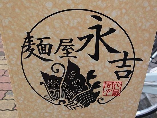 麺屋永吉花鳥風月看板