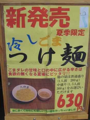 天神屋(御茶ノ水)200808看板