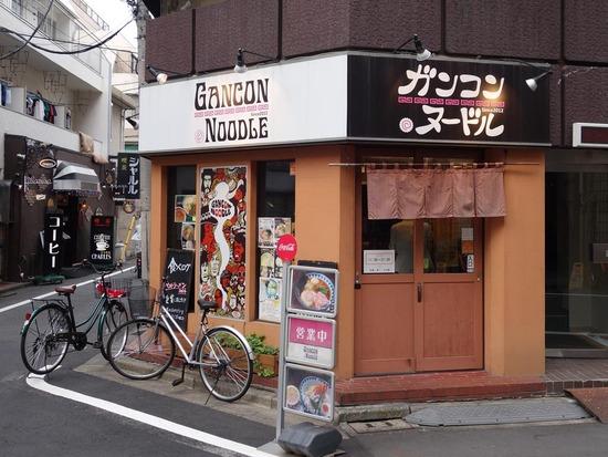 GANCON_NOODLE@駒込
