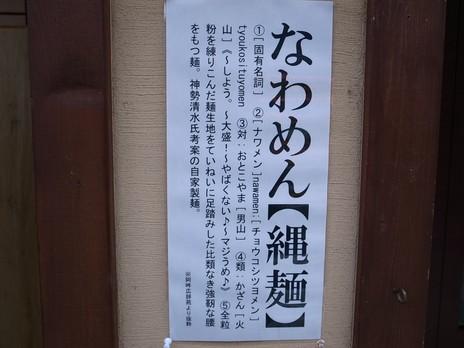 縄麺男山(本郷三丁目)麺の説明