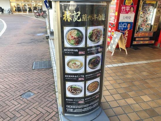 看板(麺メニュー等1)