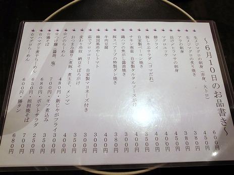 金町製麺メニュー