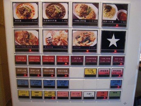 四川坦坦麺阿吽(湯島)メニュー(券売機)