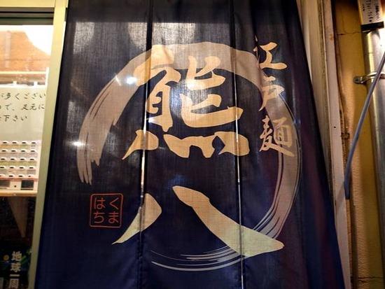 江戸麺熊八