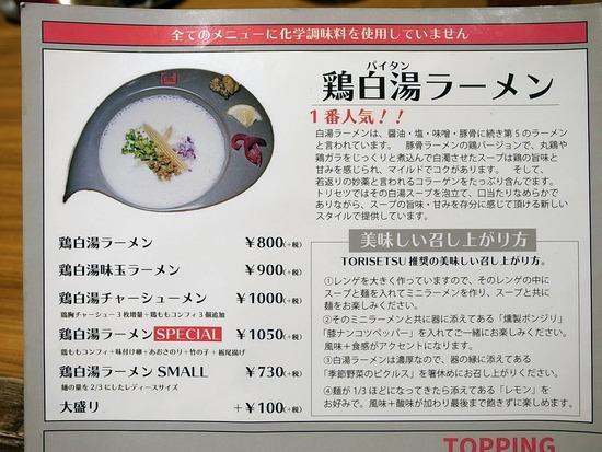 1番人気鶏白湯ラーメンの説明