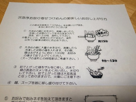 次念序お取り寄せつけ麺の作り方