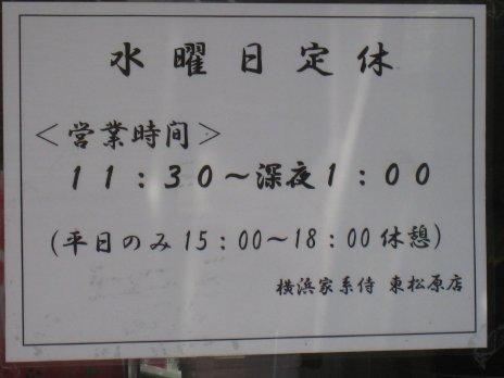 横浜家系豚骨醤油極太麺侍東松原店営業時間