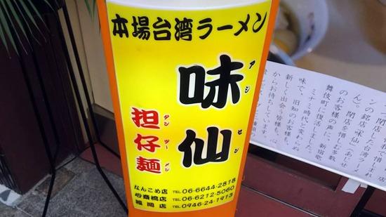 担仔麺味仙
