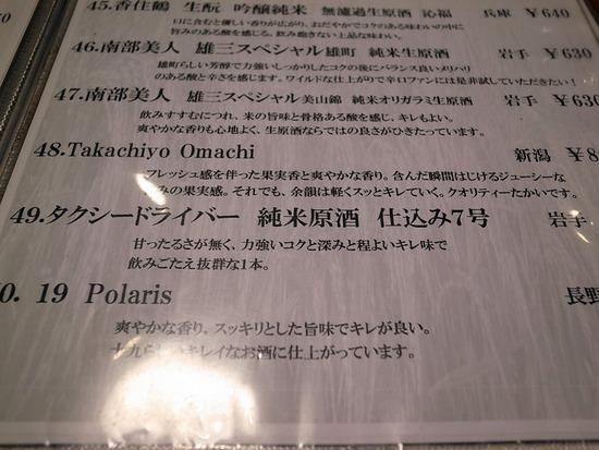 注文した日本酒1