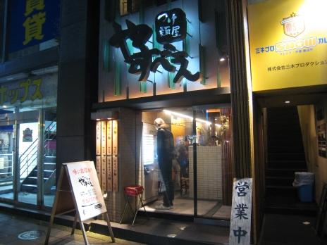 つけ麺屋やすべえ(新宿店)外観