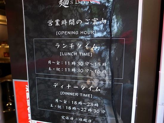 麺'sBARの営業時間