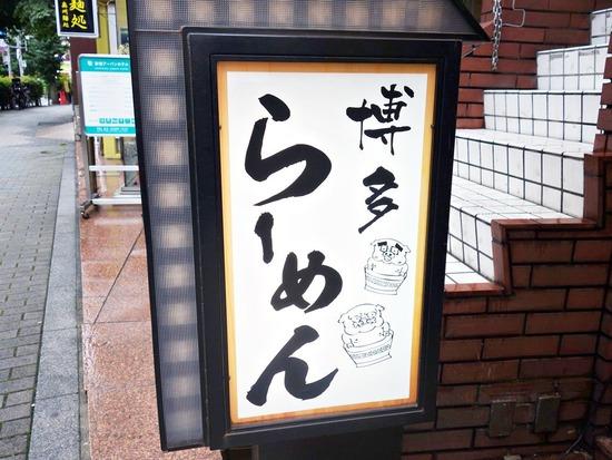 新宿三丁目「貴太郎」海老つけ麺