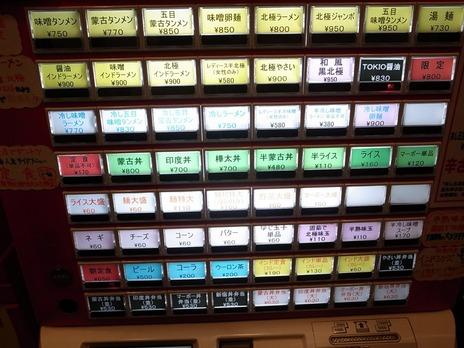 中本メニュー(券売機)