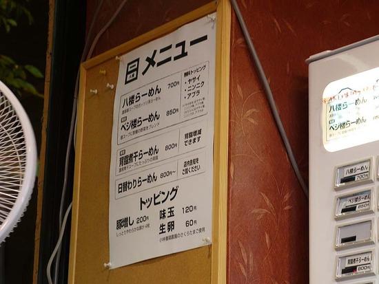 八楼8/6後のメニュー