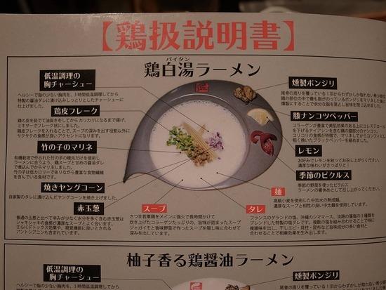 鶏白湯ラーメン詳細