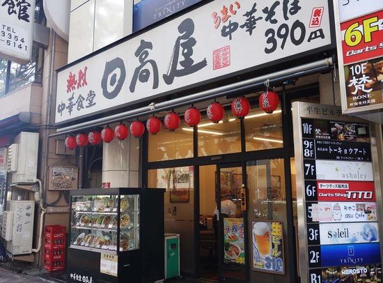 日高屋新宿三丁目