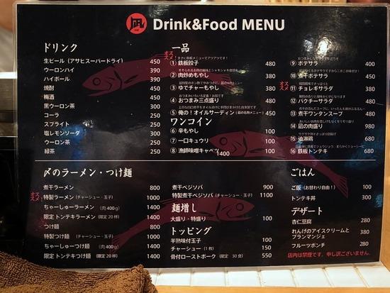 NoodleBAR凪ドリンク&フードメニュー