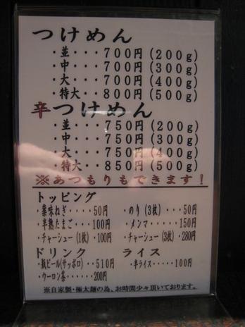 三田製麺所(歌舞伎町店)メニュー