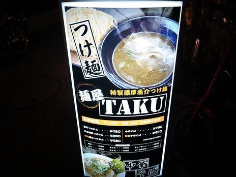 麺屋TAKU@飯田橋の看板