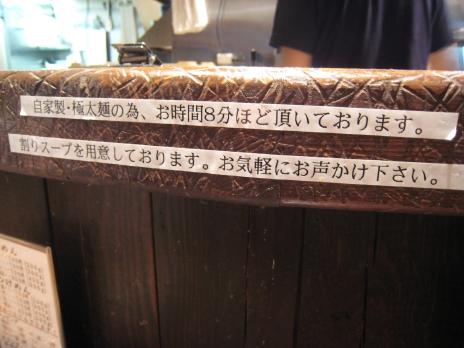 三田製麺所(歌舞伎町店)茹で時間は8分