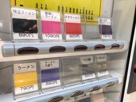 バリ男券売機写真(1)