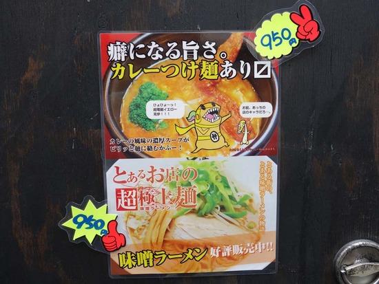 麺処しゅう新メニュー