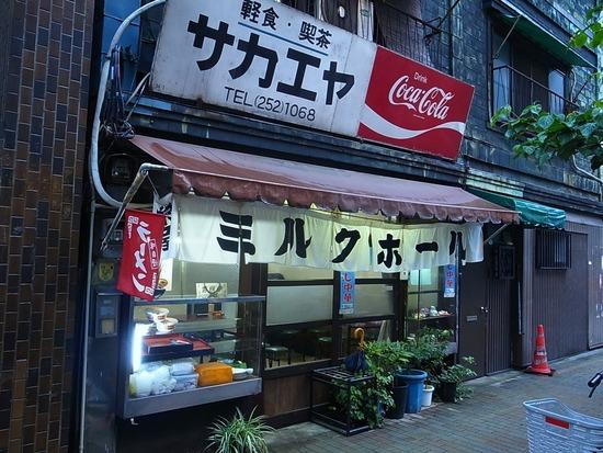 軽食・喫茶サカエヤ@淡路町