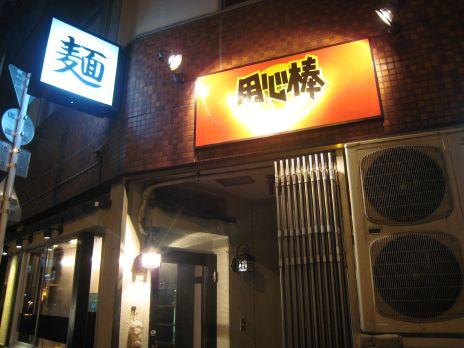 新店「用心棒」(神保町「ちょうなん跡地」)