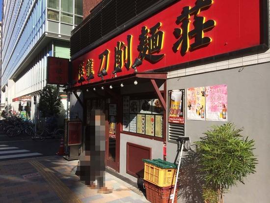 祥龍刀削麺荘