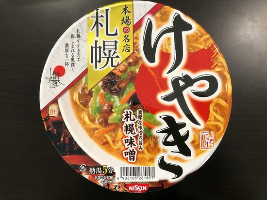 NISSIN「本場の名店 札幌 けやき 札幌味噌」