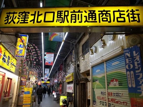 荻窪北口駅前通商店街